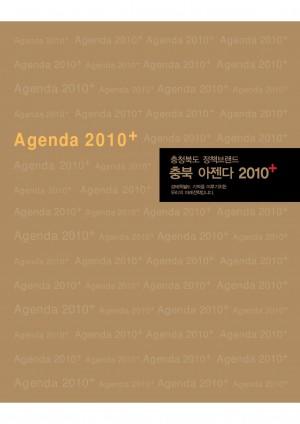 충북 Agenda 2010+ 브로슈어