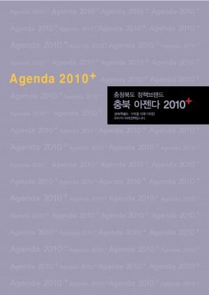 충북 아젠다 2010+ 본보고서