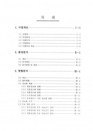 충청북도 지역정보화 촉진 기본계획(2006-2010)