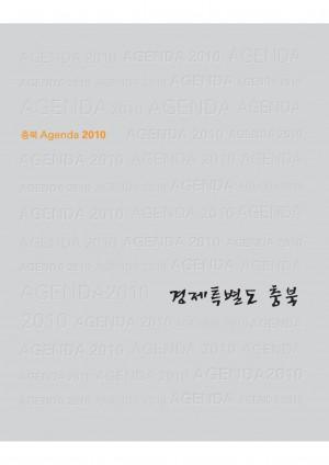 충북 Agenda 2010(경제특별도 충북)-팸플릿