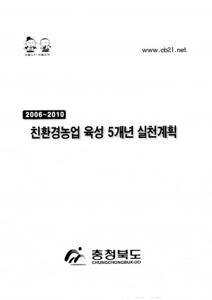 (2006-2010)친환경농업 육성 5개년 실천계획