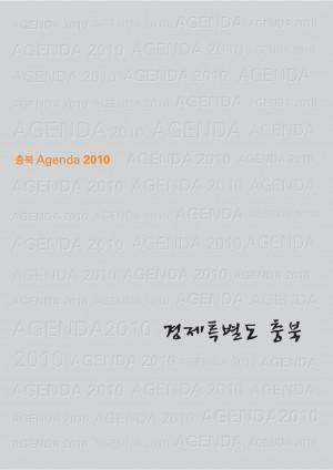 충북 Agenda 2010(경제특별도 충북)-요약본