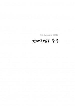 충북 Agenda 2010(경제특별도 충북)-본 보고서