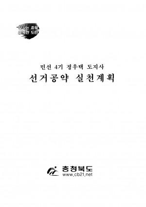 (민선4기 정우택 도지사)선거공약 실천계획
