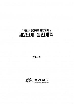제3차 충청북도 종합계획(제2단계 실천계획)
