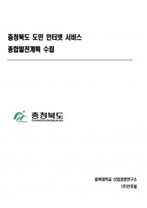 2003 충청북도 도민인터넷서비스 종합발전계획