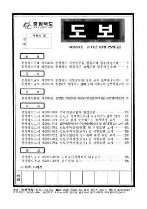 충청북도 도보 제2659호