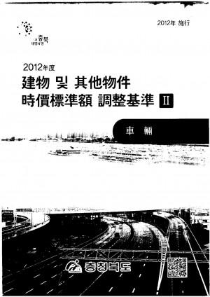 (2012년도)시가표준액 기준조정- II