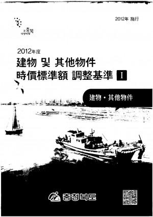 (2012년도)시가표준액 조정기준-I