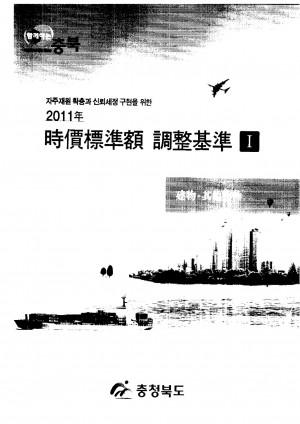 (2011년도)시가표준액 조정기준 I-1