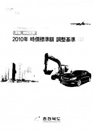 (2010년)시가표준액 조정기준(II)
