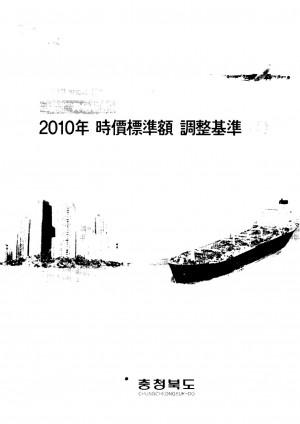 (2010년)시가표준액 조정기준(I)