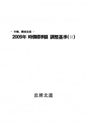 2009년 시가표준액 조정기준(II)