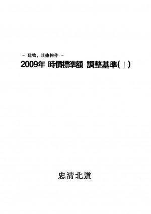 2009년 시가표준액 조정기준(I)
