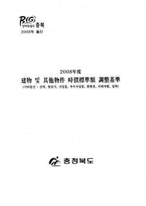 (2008년도)시가표준액