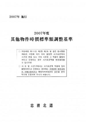 (2007년도기준)시가표준액