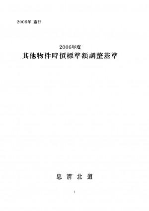(2006년도)시가표준액기준