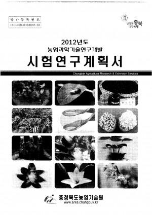 (2012년도)농업과학기술연구개발 시험연구계획서