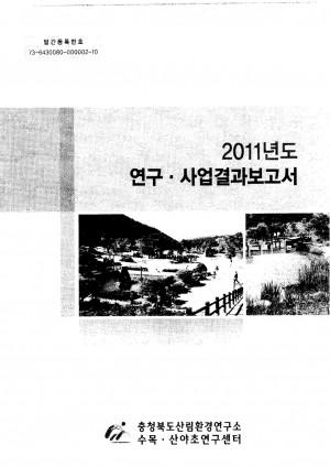 2011년도 연구 사업결과보고서