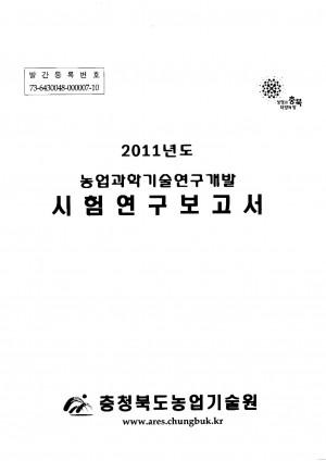 2011년도 (농업과학기술연구개발)시험연구보고서