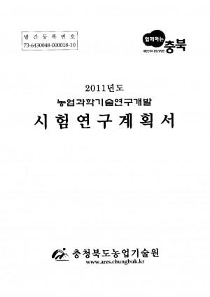 (2011년도 농업과학기술연구개발)시험연구계획서