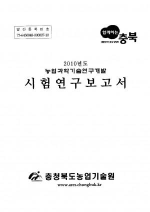 (2010년도)농업시험연구보고서