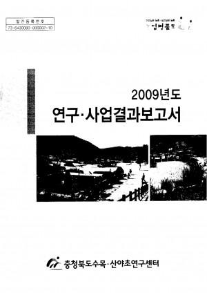 (2009년도)연구.사업결과보고서