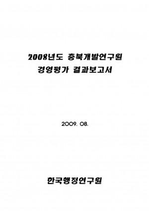 2008년도 충북개발연구원 경영평가 결과보고서