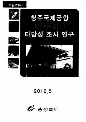 청주국제공항 활주로연장 타당성 조사연구
