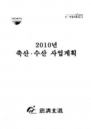 2010년 축산.수산 사업계획