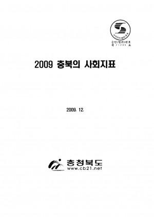 (2009)충북의 사회지표