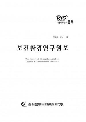 보건환경연구원보(제17권)