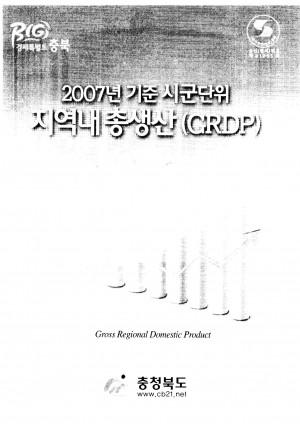 (2007년 기준 시군단위)지역내총생산