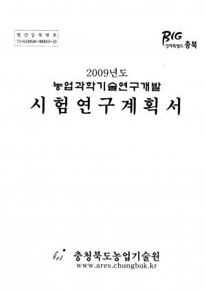 (2009년도 농업과학기술연구개발)시험연구계획서