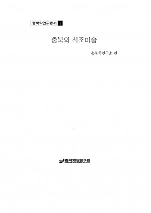 충북의 석조미술