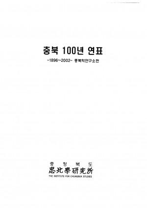 충북 100년 연표