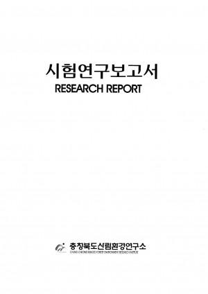 (2007)시험연구보고서(산림환경)