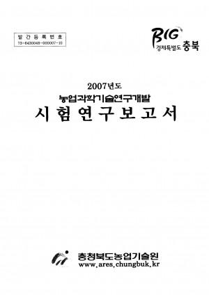 (2007년도)농업과학기술연구개발 시험연구보고서