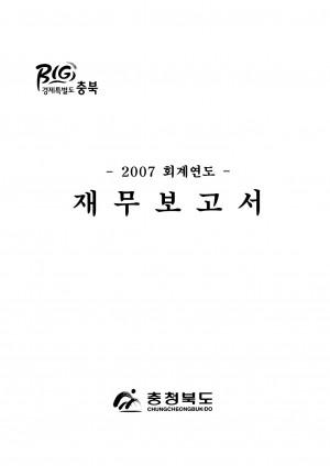 (2007 회계연도)재무보고서