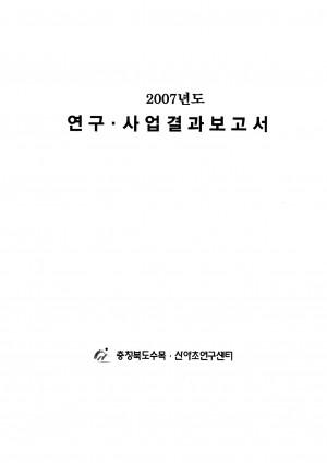 (2007년도)연구.사업결과보고서