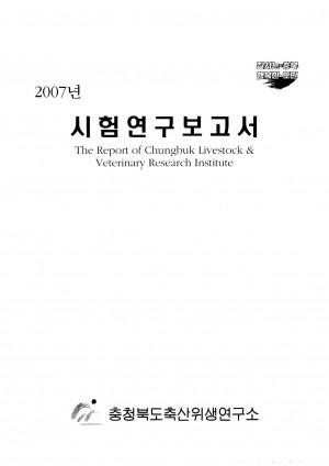 (2007년)시험연구보고서(축산위생)