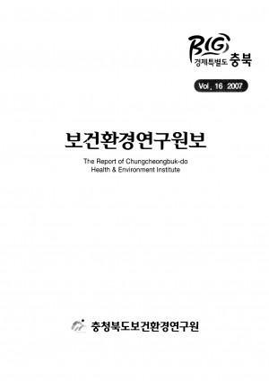 보건환경연구원보(16권 2007)