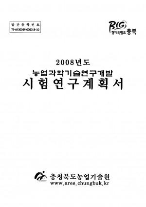 2008년도 (농업과학기술연구개발)시험연구계획서