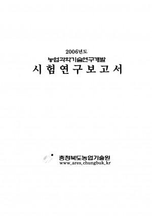 (2006년도)농업과학기술연구개발 시험연구보고서