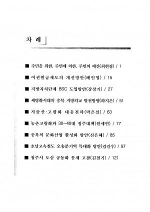 도정 현안과제 연구보고서(수습행정관)