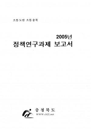 (2005년)정책연구과제 보고서