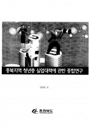 충북지역 청년층 실업대책에 관한 종합연구