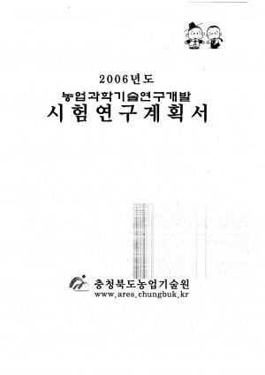 (2006년도)농업과학기술연구개발 시험연구계획서