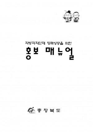(지방자치단체정책성공을 위한)홍보 매뉴얼