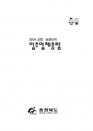 (2004)산업.농공단지 입주업체총람